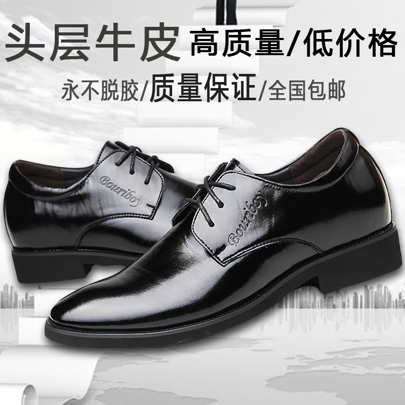 Young men's business dress shoes air stealth increases in autumn tipped laces leather casual shoes wedding shoes