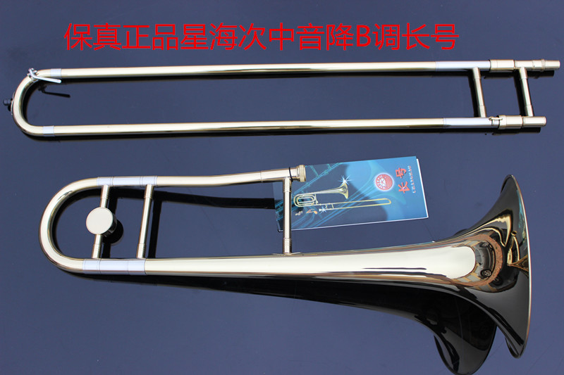Xinghai card tenor trombone instruments playing professional electrophoresis surface gold band beginner bag mail
