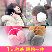 Korean lady lovely plush cartoon thickening warm winter warm earmuffs Earmuffs Ear ear ear cover male bag