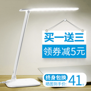 Eye protection desk lamp of learning dormitory led Huwendeng children folding inserted lamp dimming college radio