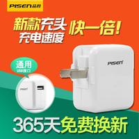 品胜手机平板三星苹果USB快充电器 IPAD2/3/4/5 AIR充电头2A 2.4A
