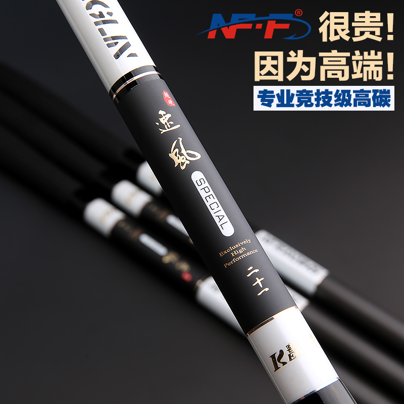 NFF fishing rod carbon rod 28 rod ultralight superhard fishing rod pole special carp carp rod