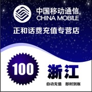 Zhejiang mobile phone charges 100 yuan fast recharge recharge automatically recharge the phone immediately to the account charge