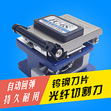 High-quality FC-6S fiber cutter blade cutter precision and durable high-precision welding tools