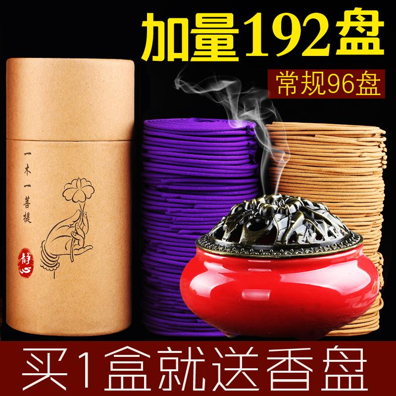 Lavender incense Restroom purifying sandalwood incense incense sandalwood catering KTV indoor health insecticide Aromatherapy
