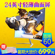 Matsuhito 24 inch ultra-thin surface display white HD gaming game HDMI desktop LCD computer screen