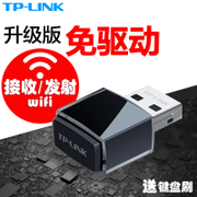 TP-LINK drive free USB wireless network card desktop notebook computer portable WiFi signal transmitter