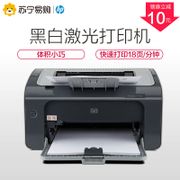 HP/ HP P1106 black and white laser printer home office student A4 printer business excellence hp1108