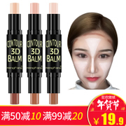 Double cover Concealer stick stick shadow to create three-dimensional V silhouette face nose shadow bright high light pen stick silkworm paste