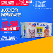 Japan's iRIS pet dog cat Alice wipes away tears deodorization cleaning wipes 80 bag mail