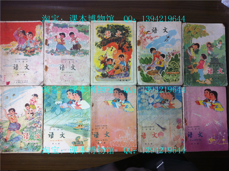 Nostalgic old textbooks ten year primary school Chinese textbook a (photo)