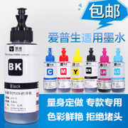 Hui Feng for EPSON color inkjet printer, L351 L310 L360 R230 R330 ink