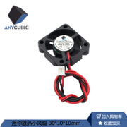 3D printer accessories DC 12V 30*30*10 brushless cooling fan factory in