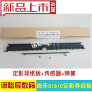 Application of Fuji Xerox S1810 S2011 S2010 S2320 fuser guide board row cover board