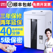 Effective 9912 high-power electric household office shredder mute 5 confidential file shredder particles