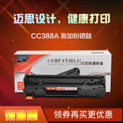 Application of 88A 388a to add Smythe toner powder CC388A HP M1136 HP1007 1108 printer cartridges