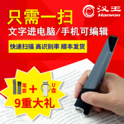 Hanvon scanning pen V587 Bluetooth portable text text Sulu pen scanner handheld scanning input pen