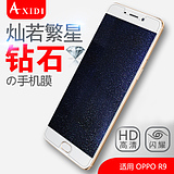 Axidi OPPOR9 mobile phone membrane r9 ordinary film HD protective film r9tm matte anti-fingerprint diamond film