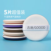 BB general air puff foundation CC Cream Concealer makeup sponge puff wet cotton round with two makeup tools