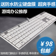 Desktop computer notebook, external white, ultra-thin, quiet, dustproof, cable, USB game, office chocolate keyboard