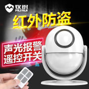 Infrared alarm household door and window anti-theft shop scene acousto-optic wireless induction alarm security system