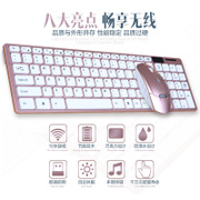 To wireless keyboard and mouse home office computer desktop notebook waterproof mute light chocolate