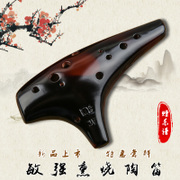 Min Qiang 12 hole AC ocarina, beginner donated teaching materials, smoke burning OCARINA FLUTE, primary special flute, authentic mail
