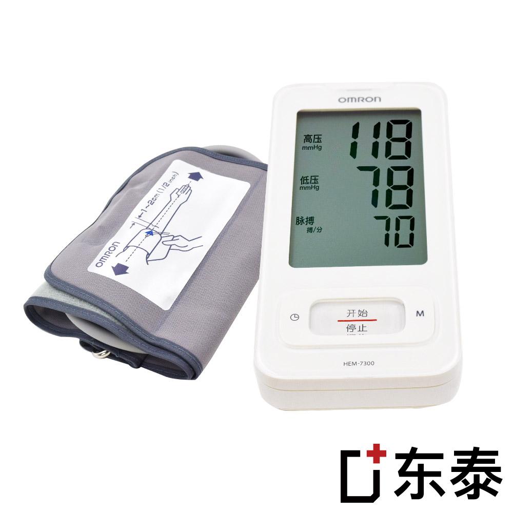 欧姆龙血压测量仪家用HEM-7300智能电子血压计上臂式全自动便携