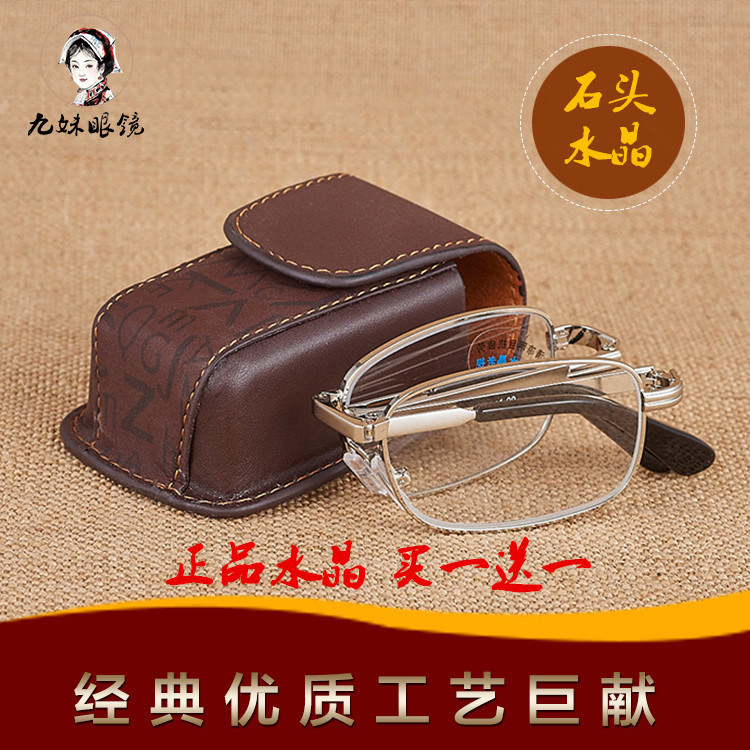 Nine sister play high-end fashion man reading glasses High-definition crystal glasses for folding reading glasses bag mail