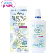 Buy 2 send washer + drops Sea Li EnMei pupil myopia contact lens solution plant wizard 120cs