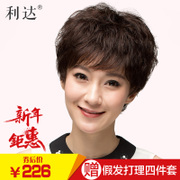 Lida female elderly mother hair wig hair short hair fashion wig vivid natural oblique bangs