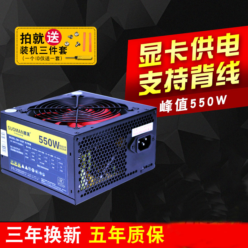 Overclocking 3-V9 wide desktop power supply, rated 400W, with independent graphics card, 6P, 8P, CPU power interface