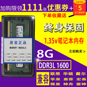 Samsung 8g $literal 1600 Notebook memory strip 8g low voltage compatible 4g computer memory DDR3 1333