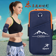 Mobile phone mobile phone package running arm movement arm sleeve outdoor fitness arm arm wrist bag bag and apple night running equipment