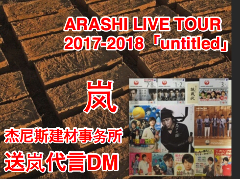 送电影小海报 ARASHI LIVE TOUR 2017-2018「untitled」岚 初回