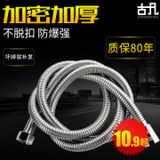 The bathroom water heater bath water meter 1.5/2 stainless steel explosion-proof pengtou rain shower hose nozzle
