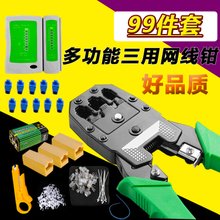 Promotional cable pliers set tool three crimping pliers network clamp tester network crystal head stripping knife