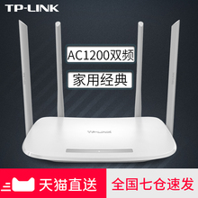 National seven-speed warehouse TP-LINK router Wireless home wall high-speed wifi through the wall Optical fiber tplink Gigabit wireless speed Dual-band wireless router