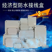 Button box power supply box, plastic distribution box, junction box, inner and outer waterproof box