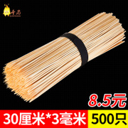 Thousand is barbecue bamboo wholesale 30cm*3mm string disposable bamboo label intestinal Oden incense cotton candy wood