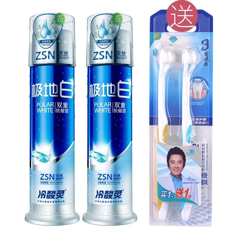 冷酸灵海洋薄荷直立泵式按压牙膏极地白牙膏双支套装