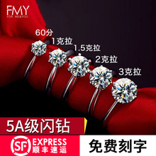 Fu Meng You s925 sterling silver marriage proposal couple ring female 1 carat diamond simulation ring Valentines Day gift