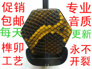 Excellent erhu instrument tube cracking factory direct shipping professional quality special offer hand skin