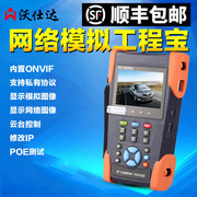 Wo Shida Po network engineering digital video monitoring integrated tester WSD-3500 with 12V output
