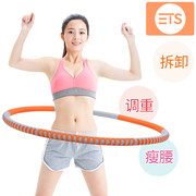 Hula hoop thin waist female adult weight ring abdomen removable ring waist slimming beauty increased with children for beginners