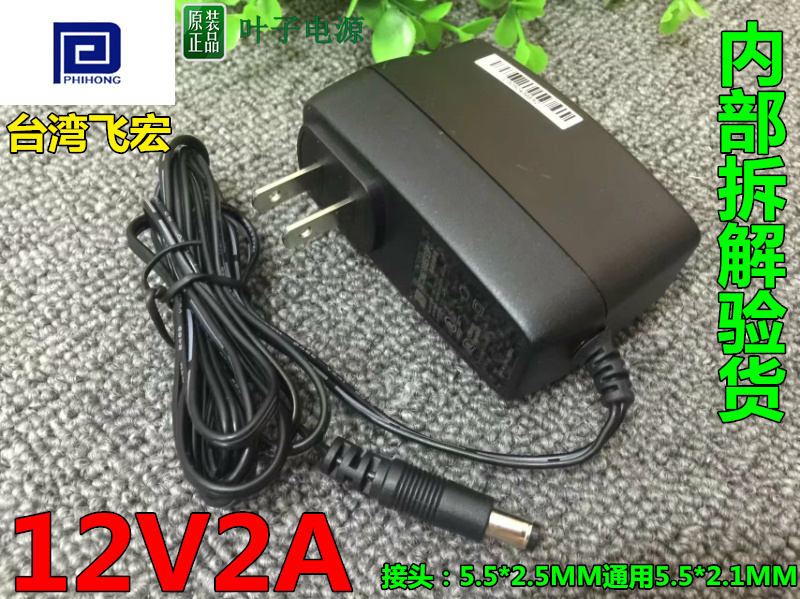 Taiwan Feihong 12v2a power adapter 12V1A router monitoring 1500mA sound light CAT scan