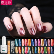 The gradient 3D glue nail polish suit cat cat phototherapy nail gel wholesale shop Manicure genuine special glass QQ