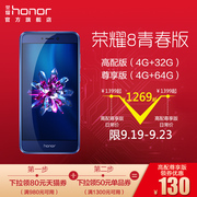 The drop-down coupons of HUAWEI honor/ glory glory 8 high version enjoy the youth version of intelligent mobile phone