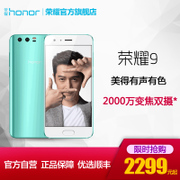 The official flagship store of HUAWEI honor/ glory glory 9 intelligent CNC spot genuine mobile phone