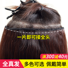 U-type half wig wig one piece thicker at home at his hair invisible hair extension real hair hair piece
